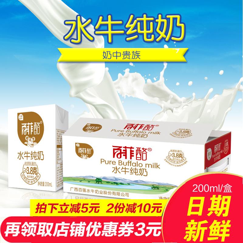 百菲酪纯水牛奶高钙水牛纯奶10盒整箱装新鲜非顺德广西百强水牛奶
