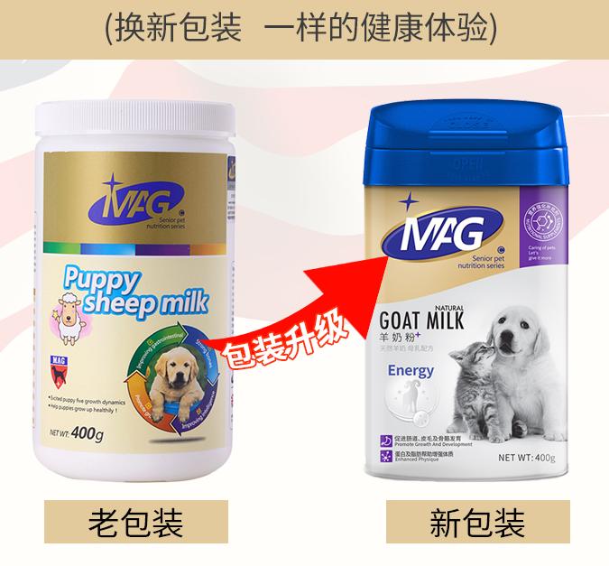 MAG宠物羊奶粉400g狗狗猫咪比熊泰迪金毛新生幼犬专用山奶粉