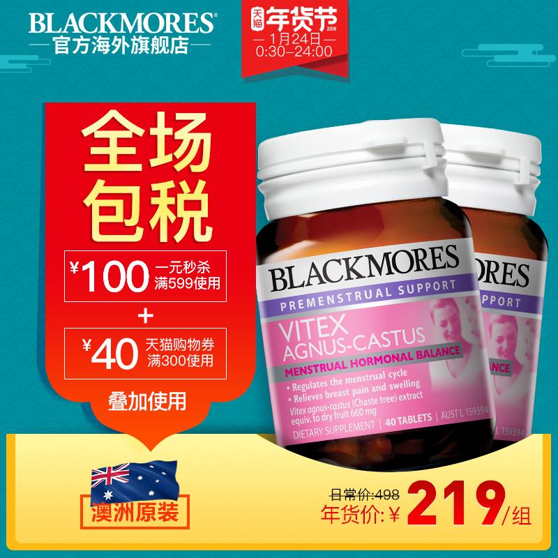 Blackmores圣洁莓精华40粒*2天然草本配方卵巢保养调理缓解痛经