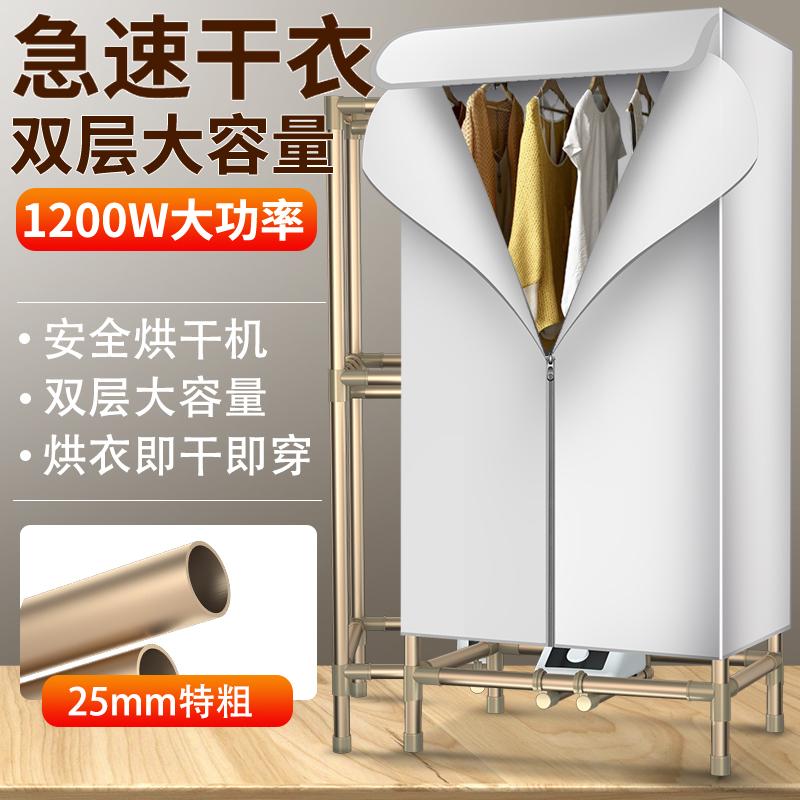 烘干机家用速干衣小型干衣机烘衣服衣物风干机烘被机大容量烘干柜