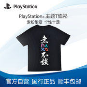 【品牌官网】Sony/索尼 PlayStation PS主题T恤衫 男款