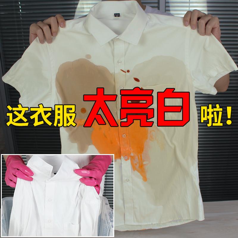 圣洁康彩漂白剂彩色白色衣物婴儿通用还原剂衣服彩漂液去黄渍护色