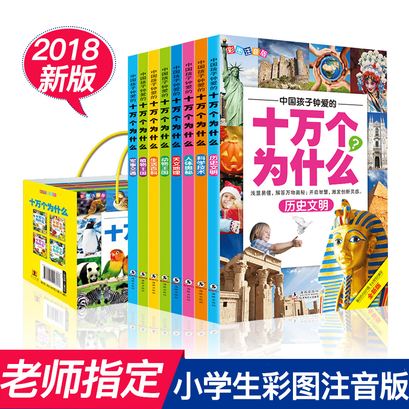正版小学生十万个为什么全8册注音版少儿科普百科全书一二三四五年级注音课外儿童书籍百问百答恐龙书6-10-12-15岁中国儿童阅读物