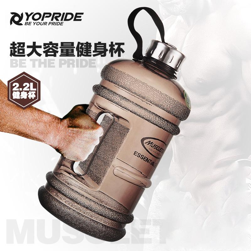健身水壶 2.2L升大容量运动户外水壶奶昔杯便携水杯 太空杯摇摇杯