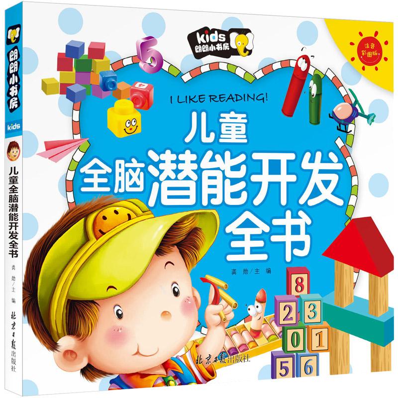 【5本包邮】儿童全脑潜能开发全书注音彩图版 左右脑全脑开发 记忆力 思维力训练书 益智早教书籍 4-5-6-7-8岁幼儿园书籍读物