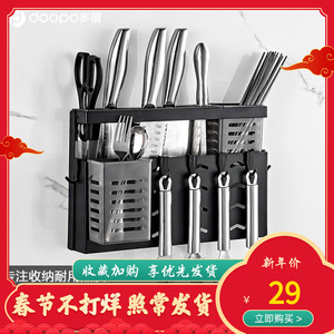 Non-perforated kitchen rack multifunctional knife holder wall-mounted storage supplies vegetable cutter chopsticks tube integrated combination