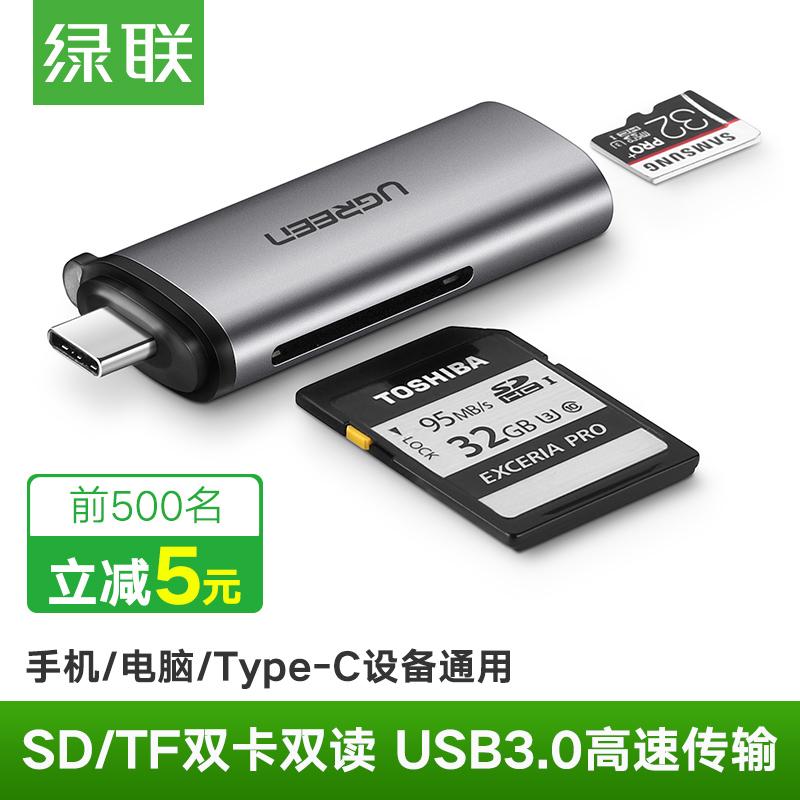 绿联读卡器多合一通用sd/tf卡读卡器3.0高速type-c手机相机读卡器