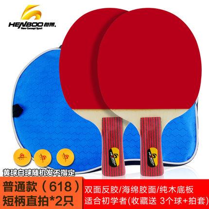 恒博乒乓球拍 正品单拍双初学兵乓球拍2只