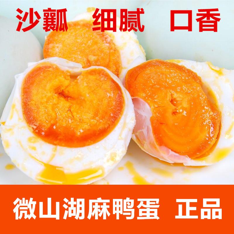 咸鸭蛋包邮微山湖正宗红心流油熟咸蛋黄盐蛋媲美高邮湖烤鸭蛋蛋黄