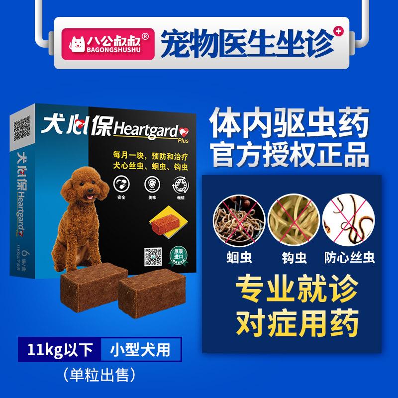 犬心保小型犬宠物狗狗体内驱虫药 泰迪心丝虫犬用打虫药单粒