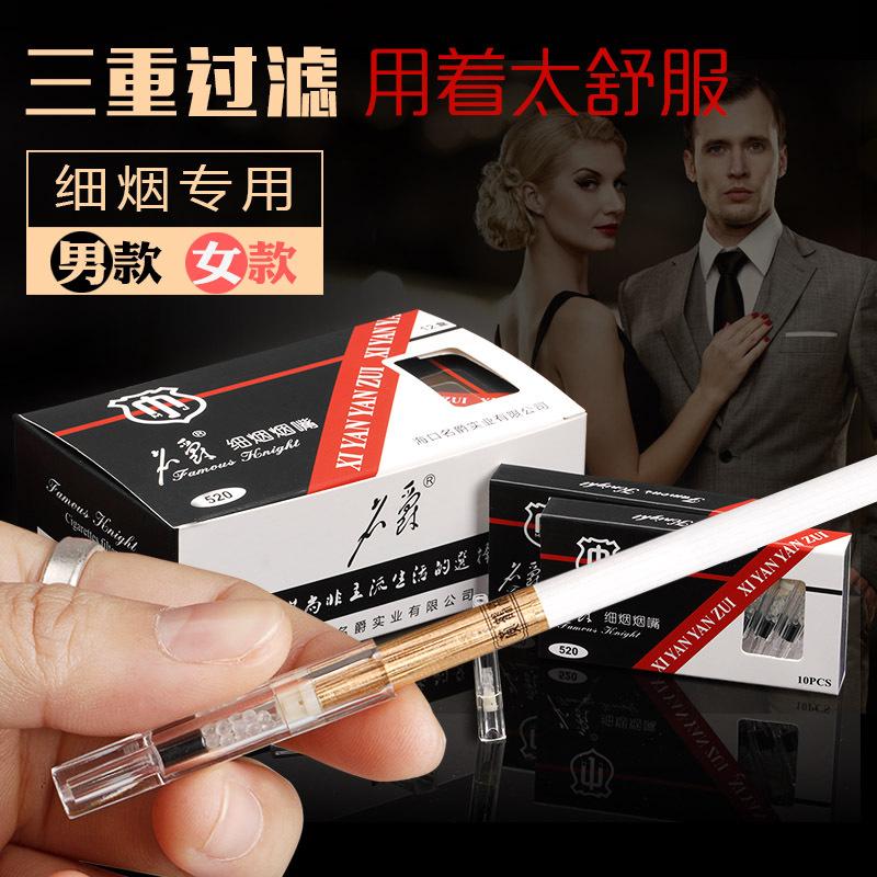 名爵女士细烟烟嘴支一次性男抛弃型过滤嘴香烟磁石三重健康过滤器