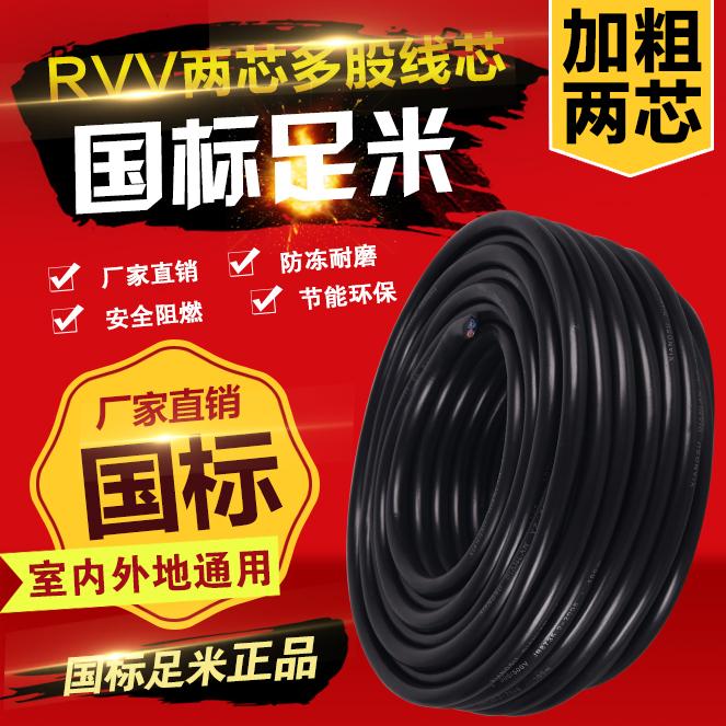 国标2.5/4/6平方电线电缆线二芯户外防冻护套线橡胶电源线牛筋线