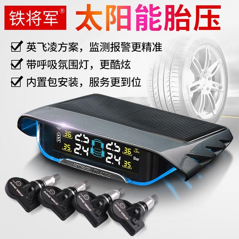 铁将军胎压监测外置内置无线太阳能汽车胎压监测系统E3彩屏款X1