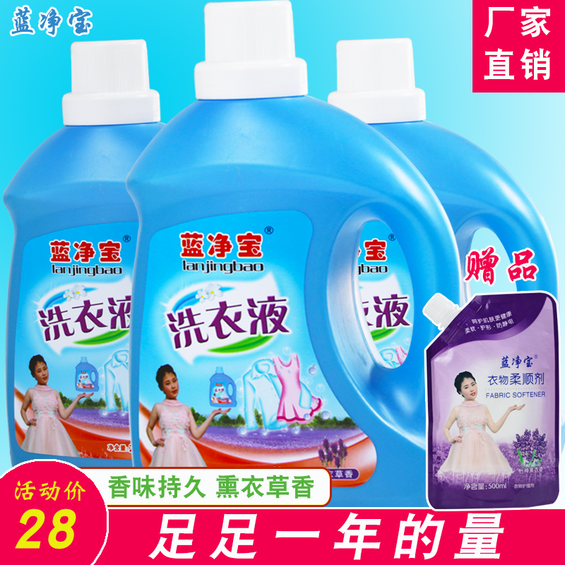 蓝净宝洗衣液 薰衣草香亮白 增艳深层护理洗衣液 送两袋柔顺剂