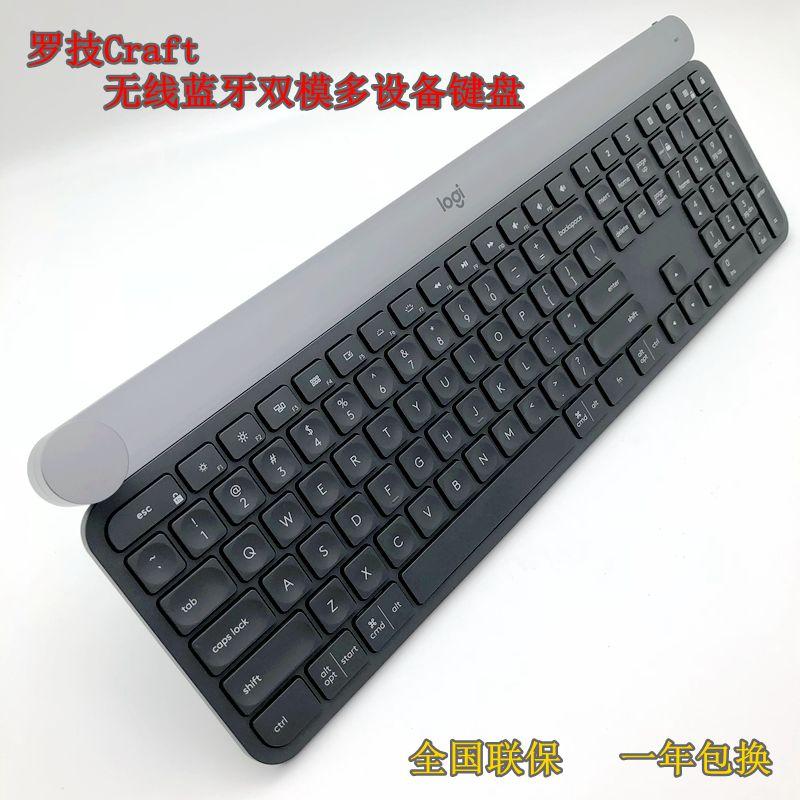 包装破 罗技Craft无线蓝牙键盘双模多设备程序员设计美工发光背光