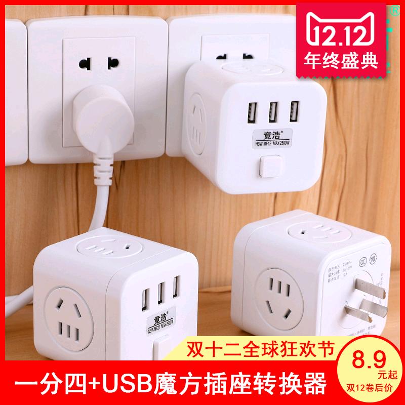 魔方插座转换器USB充电一分四家用无线多功能插排插竟浩多孔面板