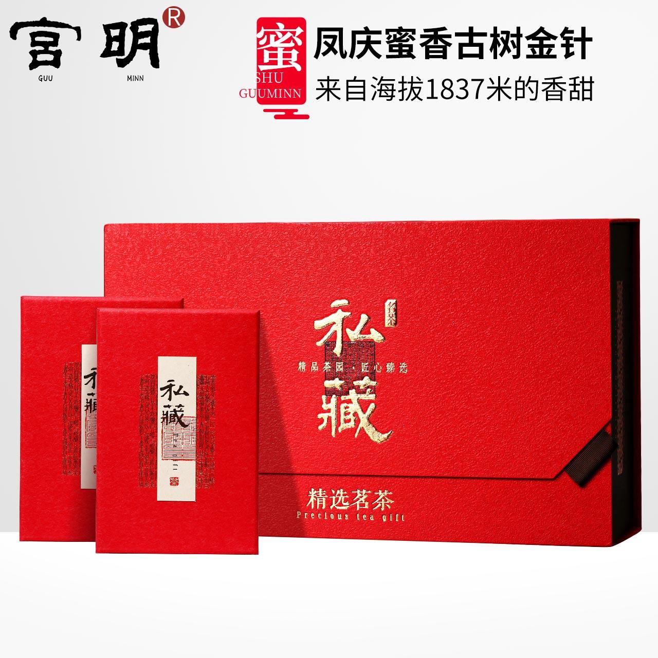 宫明茶叶 蜜香金针滇红茶 凤庆红茶 云南茶礼盒 古树工夫红茶180g