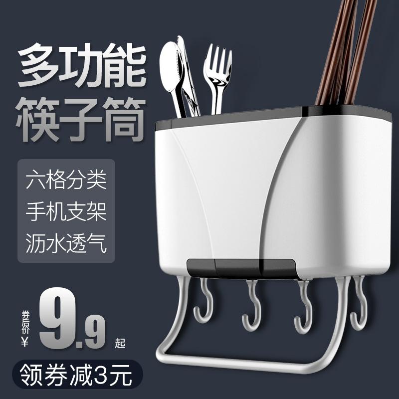 筷子篓壁挂式免打孔筷子勺子置物架家用筷筒筷笼厨房餐具收纳盒
