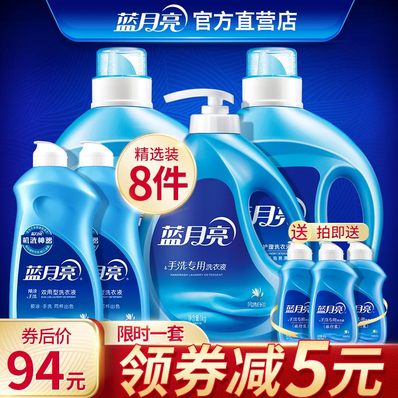 蓝月亮洗衣液薰衣草8瓶装家庭装整箱批香持久留香促销组合装包邮