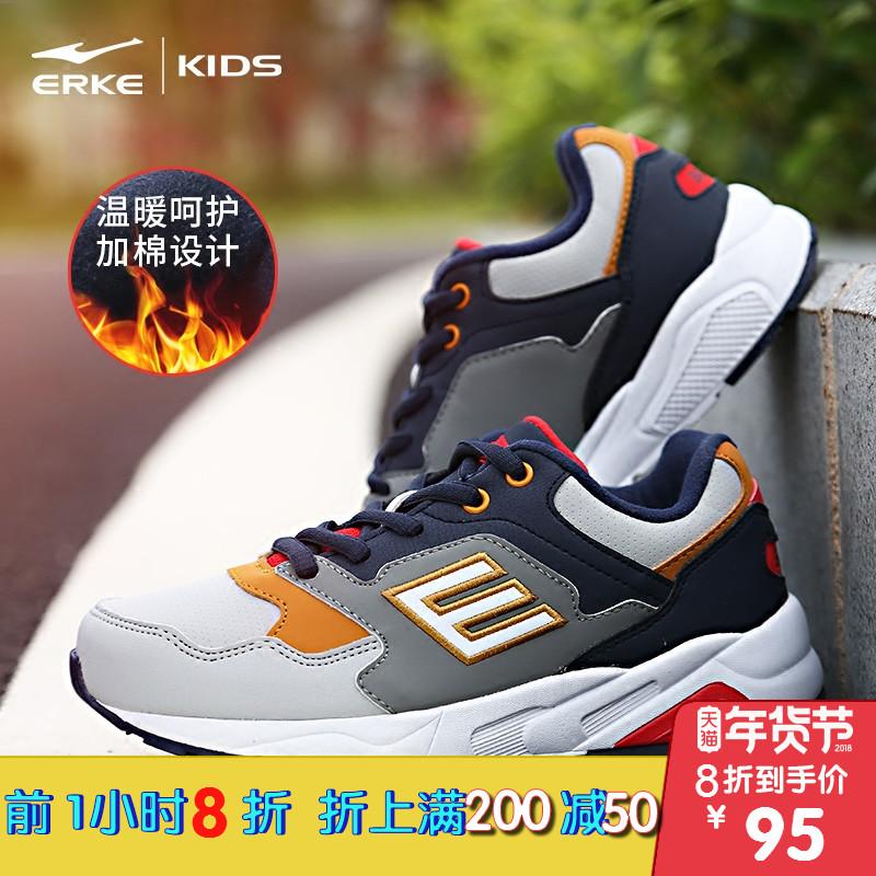 鸿星尔克童鞋男童秋冬新款儿童中大童运动鞋小孩学生保暖休闲跑鞋