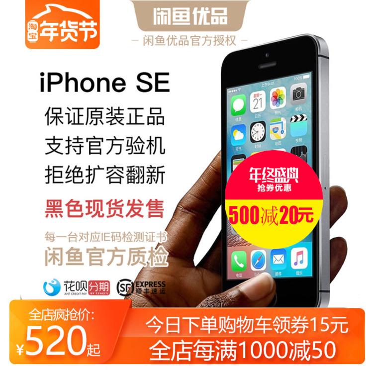 闲鱼优品苹果se二手手机原装无锁iphone5se非官换机ios10电信越狱