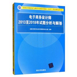 正版 电子商务设计师2013至2018年试题分析与解答 清华大学 全国计算机技术与软件专业技术资格水平考试指定用书 IT考试历年真题