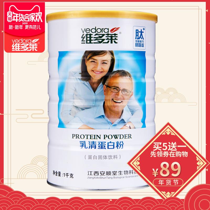������Ʒ:维多莱中老年人蛋白粉营养品1000克乳清蛋白粉植物分离大豆粉含钙