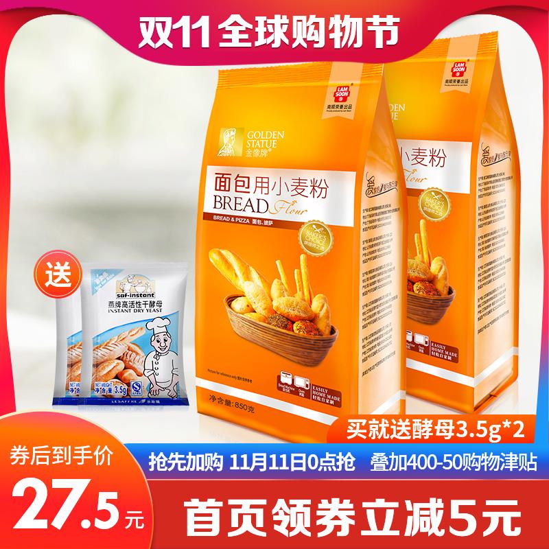 金像牌高筋面粉850g*2 小麦面包粉金象高筋粉面包机专用烘焙高粉A