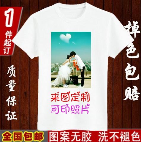 新款印照片图片个性T恤衫短袖t恤订制男女diy定制图案定做情2019