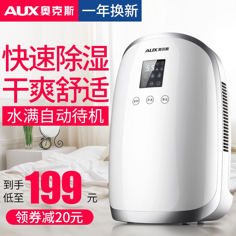 奥克斯除湿机家用抽湿机卧室地下室小型除湿器吸湿除潮干燥机神器