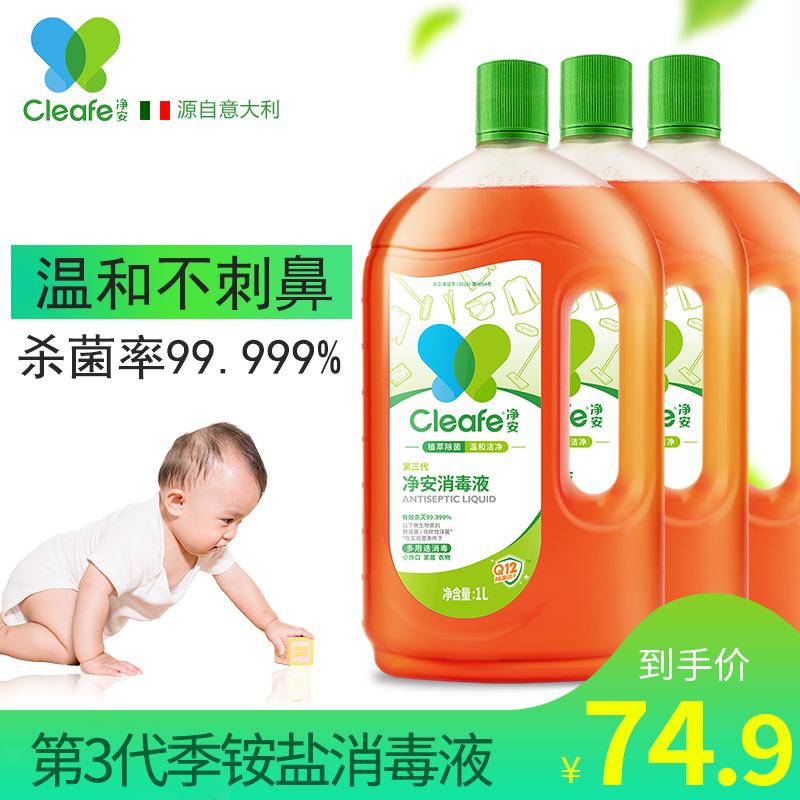 净安家用杀菌衣物消毒水室内地板消毒液儿童玩具洗衣消毒1L*3瓶