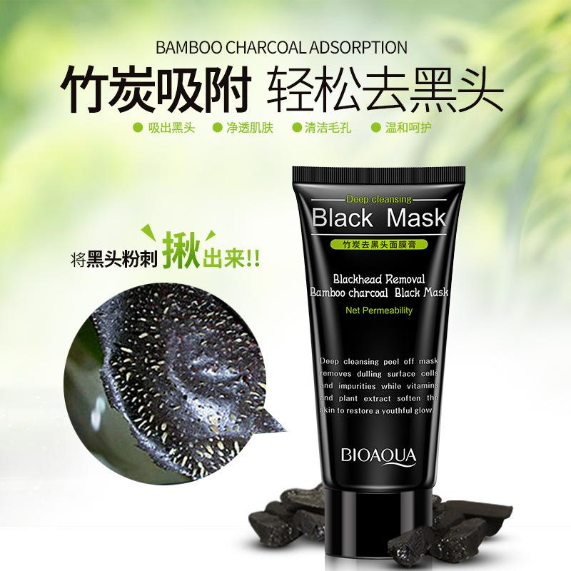 吧泊泉雅竹炭去黑头面膜膏水润清洁补水吸黑头 T区护理竹炭鼻膜贴
