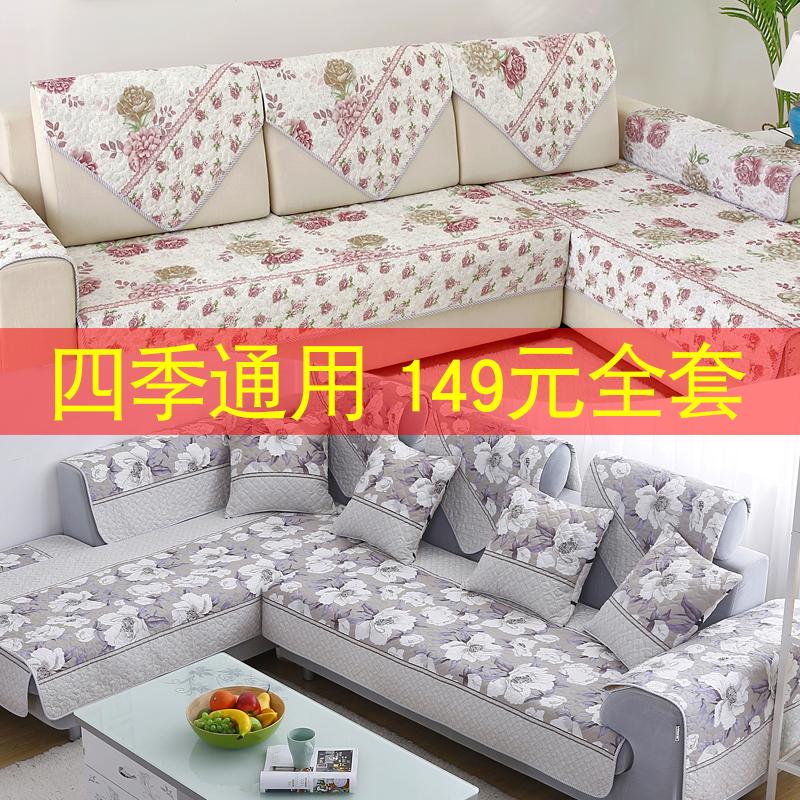 沙发垫四季通用一套装现代简约全包万能套罩巾123组合布艺u型双面