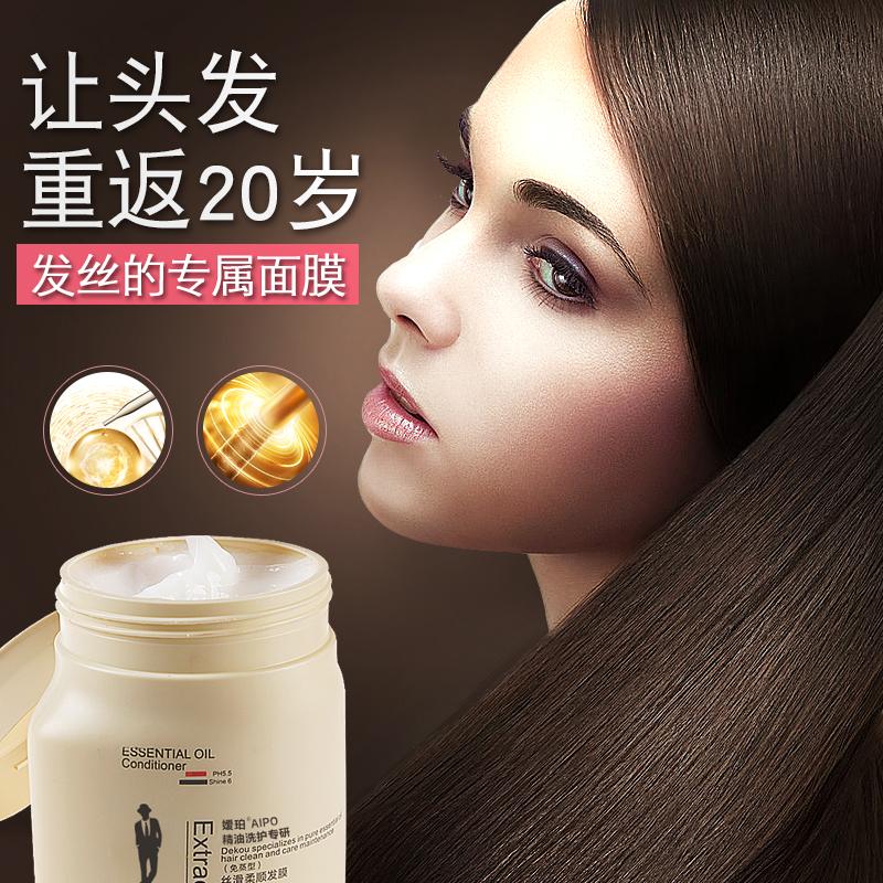 嫒珀免蒸发膜护发素修复干枯改善头发补水水疗顺滑焗精油膏