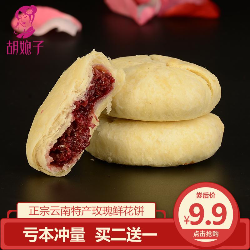胡娘子云南高山玫瑰鲜花饼正宗特产糕点早餐休闲零食美食 6枚装