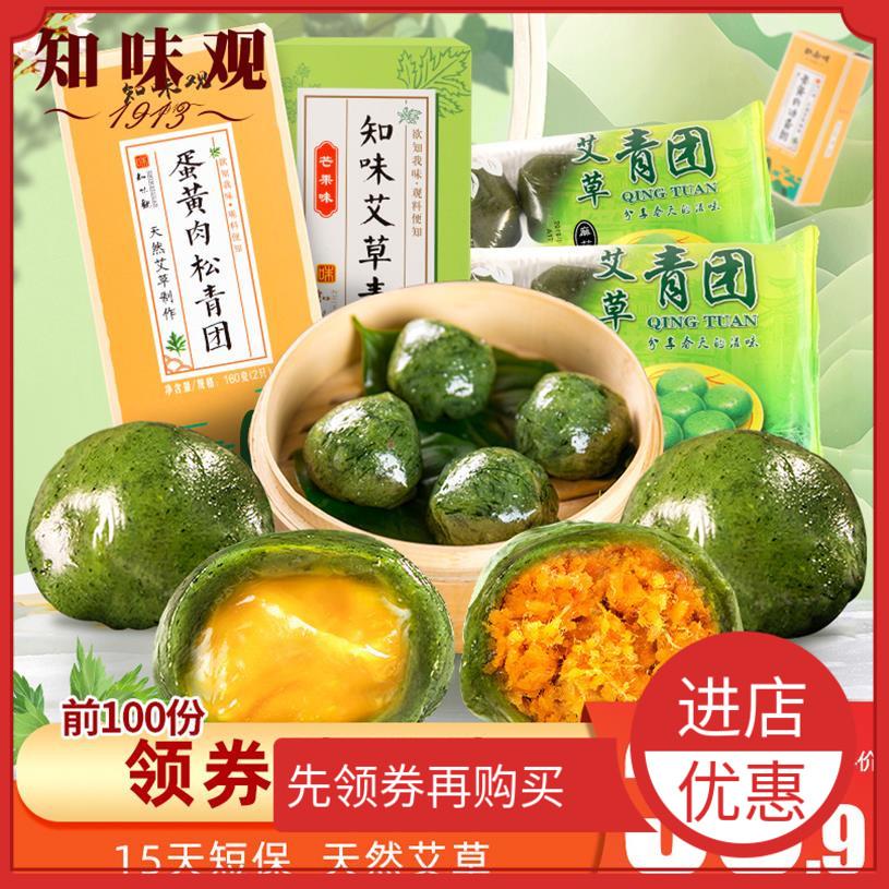 知味观艾草青团吃的咸蛋黄肉松糯米团子杭州特产糕点网红零食小吃