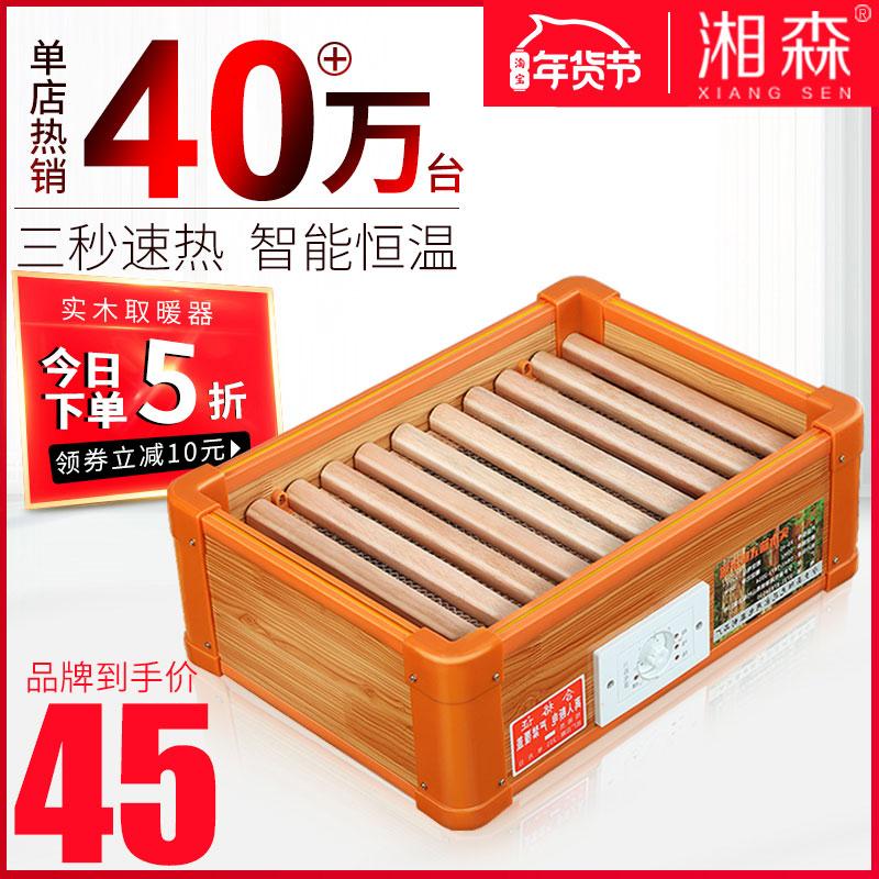 实木取暖器冬季家用节能小型烤火器烘脚神器暖脚炉烤火炉箱电火桶