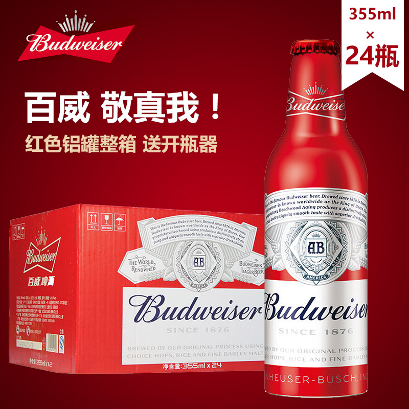 新日期 Budweiser百威啤酒红色铝罐355ml*24瓶整箱装正品小麦啤酒