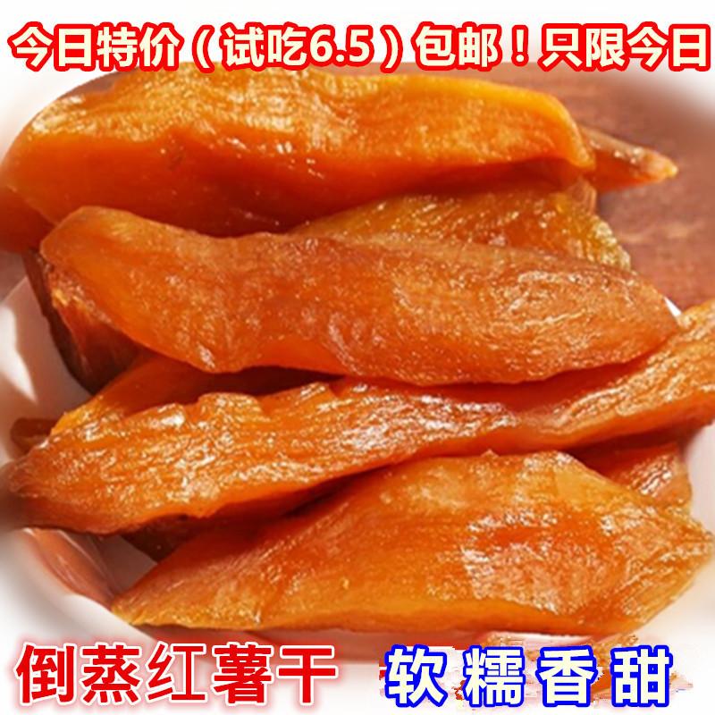 新货地瓜干红薯干500g袋装即食红薯条红薯块番薯农家自制零食礼包