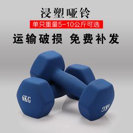 健身哑铃男士家用器材浸塑小哑铃女一对5公斤10/6/2kg练臂肌痩臂