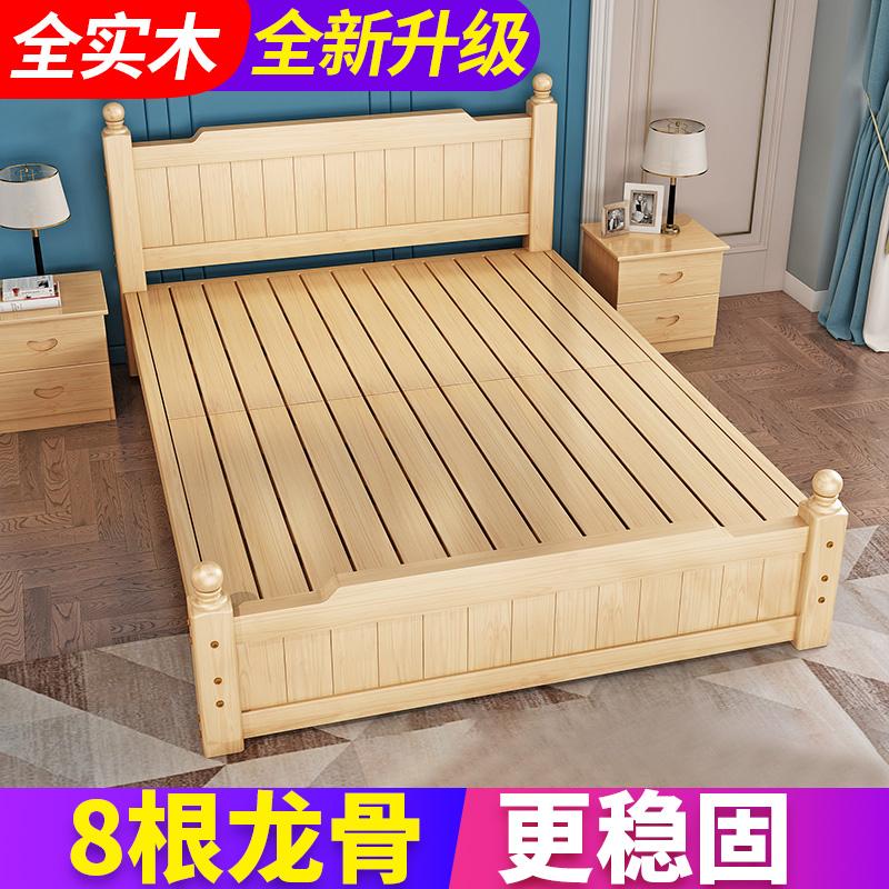 实木床1.5米现代简约欧式双人床主卧大床1.8m经济型家用1.2单人床