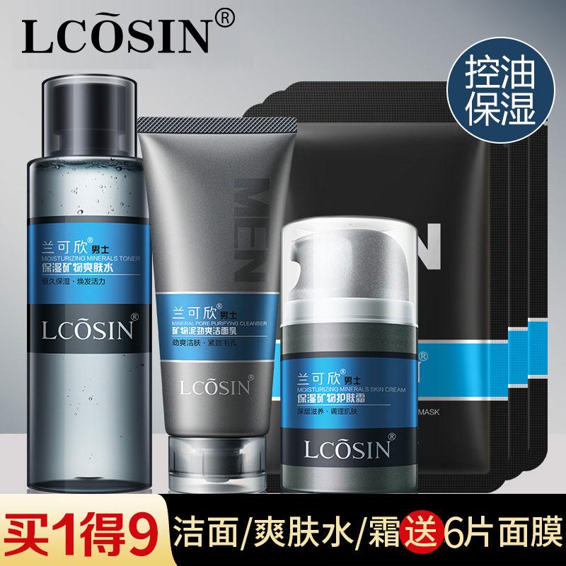 男士护肤套装面部控油祛痘印补水保湿清洁收缩毛孔化妆正品洗面奶
