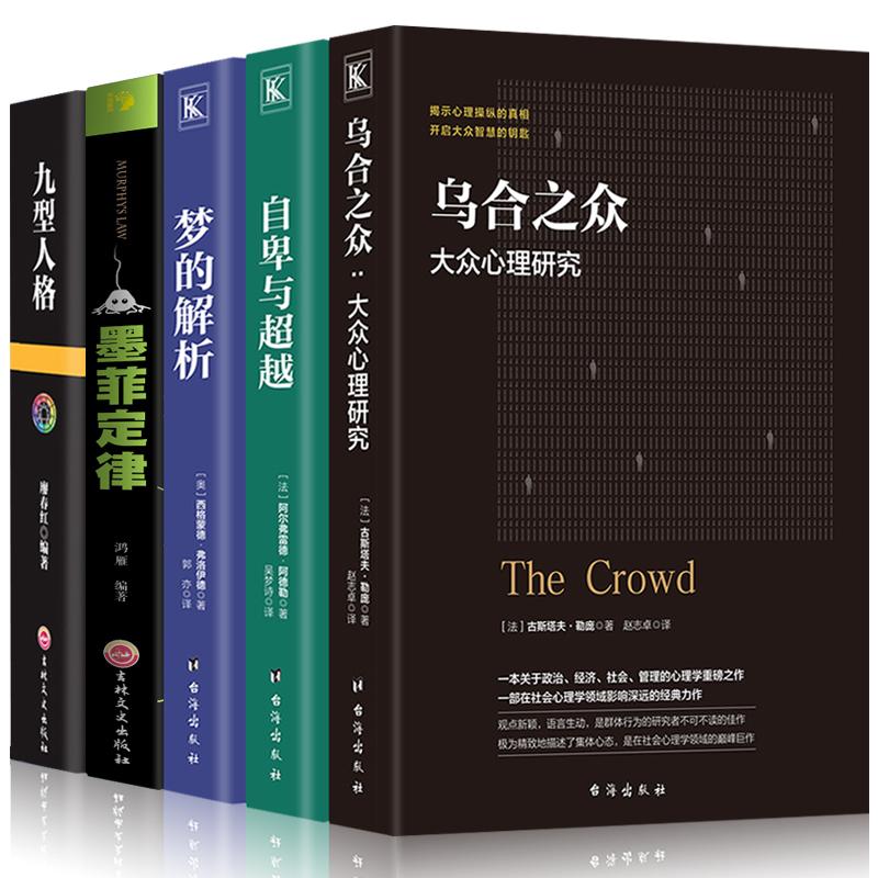 全5册 乌合之众正版大众心理研究+自卑与超越+梦的解析弗洛伊德+墨菲定律+九型人格社会人际交往心理学入门基础书籍 畅销书排行榜