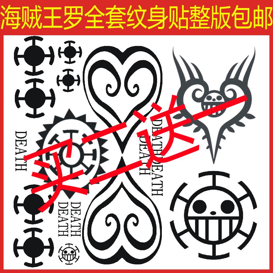 海贼王 动漫cos 七武海 特拉法尔加·罗全套纹身贴 周边防水贴纸图片