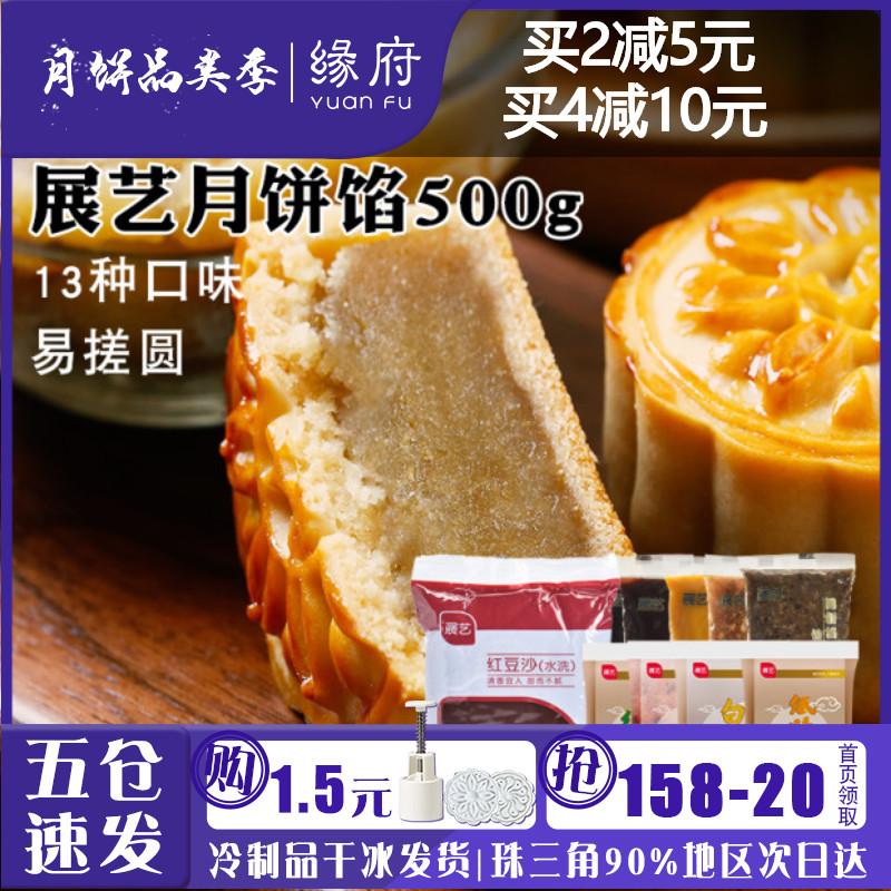 展艺低糖红豆沙馅500g 月饼馅料蛋黄酥广式冰皮五仁白莲蓉原材料