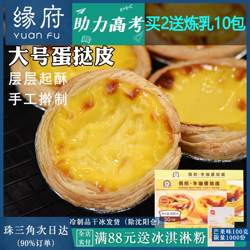 俏侬葡式蛋挞皮液51个套餐套装自制肯德基带锡纸托模具烘焙原材料