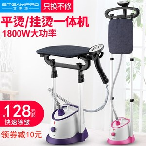 Aiite high-power vertical hanging ironing machine household steam iron ironing clothes small double-rod hanging ironing machine