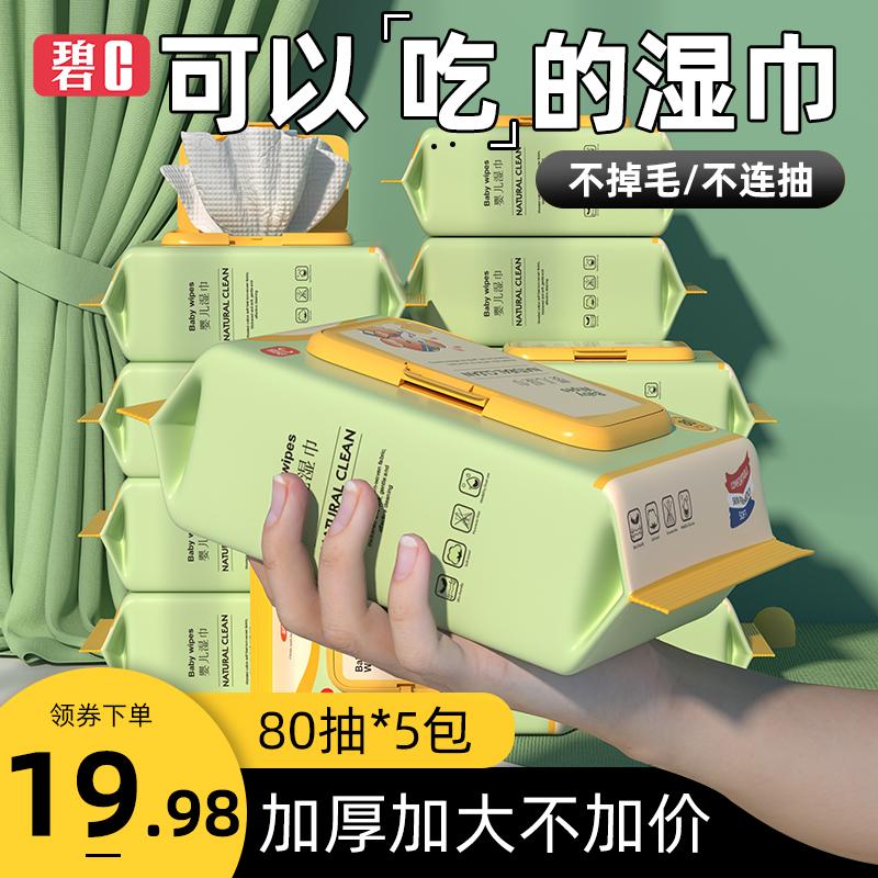 碧c婴儿湿巾纸新生幼儿宝宝手口屁专用80抽5大包装家庭实惠装特价