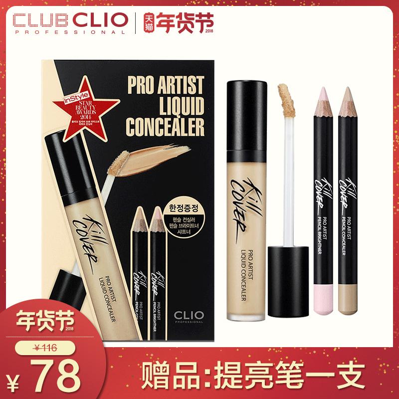 CLIO珂莱欧韩国官方正品修容遮瑕液套装防水持久遮痘印黑眼圈保税