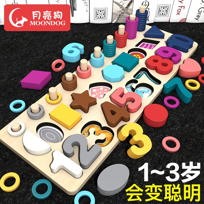 幼儿童玩具数字拼图积木早教益智力开发婴儿1-2岁半3男孩女孩宝宝满18元减1元
